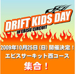 DRIFT-KIDS-DAY2009.jpg